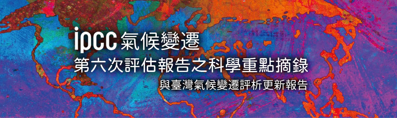 original photo: IPCC AR6 WGI(2021) cover : Changing by the artist Alisa Singer